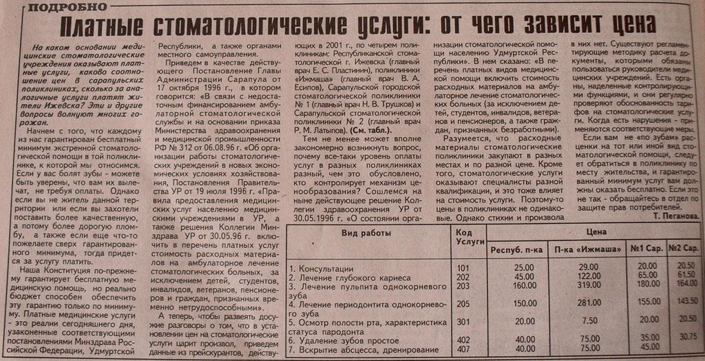 лучшей ветера новомосковск прейскурант цен того