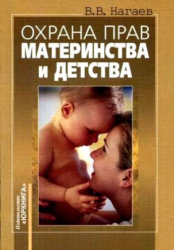 Защита материнства и детства